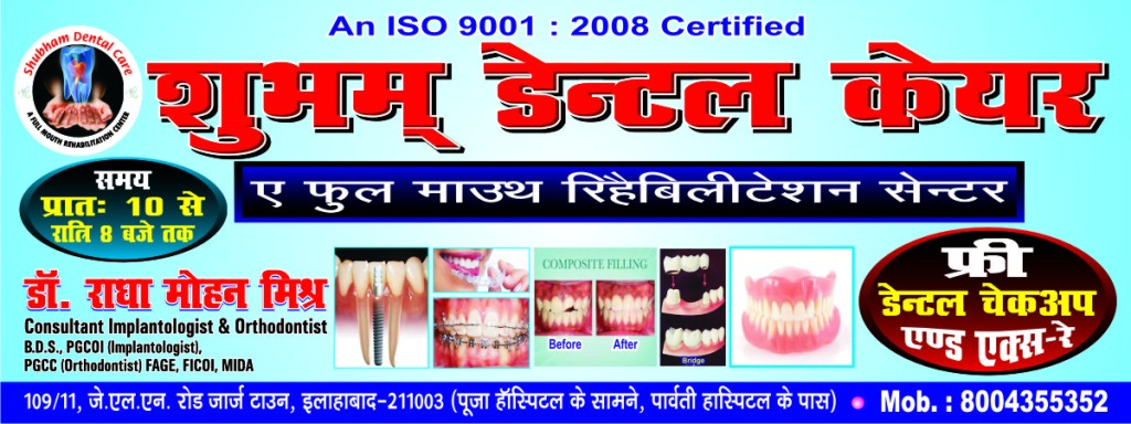 Shubham_Dental_8x3-